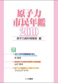 『原子力市民年鑑2010』