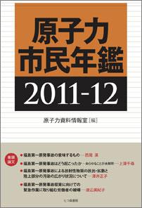 原子力市民年鑑2011-12