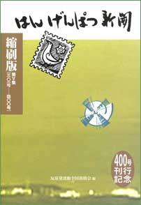 はんげんぱつ新聞 縮刷版 第�集[三〇一号 — 四〇〇号]
