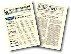 �����ϻ��������̿���Nuke Info Tokyo
