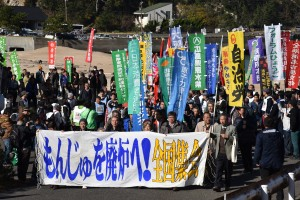At the national rally to decommission Monju, 3 December 2016, Tsuruga, Fukui Pref. (Photo by Ryohei Kataoka, CNIC)