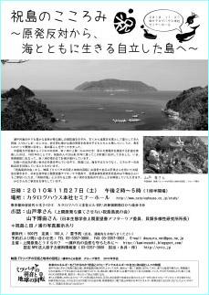 2011.11.27(土)祝島のこころみ?原発反対から、海とともに生きる自立した島へ?フライヤーPDF
