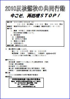 2010反核燃秋の共同行動