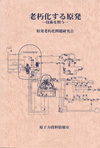 aging2 - 原子力資料情報室(CNIC)