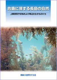 ガイドブック「危機に瀕する長島の自然?上関原発予定地および周辺の生きものたち?」