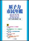 nnkn06 100 - 原子力資料情報室(CNIC)