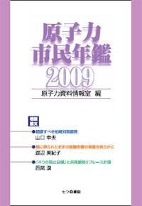 原子力市民年鑑2009