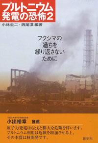 プルトニウム発電の恐怖2