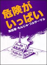 pu kiken150 - 特定非営利活動法人 原子力資料情報室(CNIC) NEWS