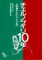『チェルノブイリ10年:大惨事がもたらしたもの』