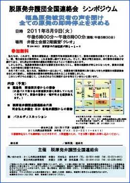 2011/8/9脱原発弁護団全国連絡会シンポジウム