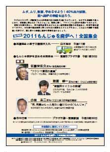 2011年12月3日(土)2011もんじゅを廃炉へ!全国集会