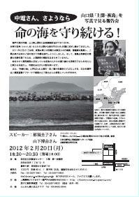 2/20 『中電さん、さようなら』命の海を守り続ける!?山口県「上関・祝島」を写真で見る報告会?ちらしPDF