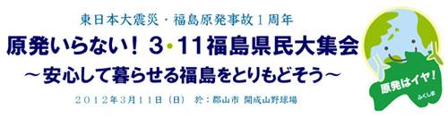 原発いらない!3.11福島県民大集会公式ホームページへ