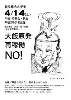20120414大飯原発再稼動NO!緊急集会&デモ