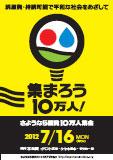2012/7/16さようなら原発10万人集会ちらしPDF
