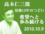 高木仁三郎没後10年のつどい「希望へと歩み続ける」2010年10月9日