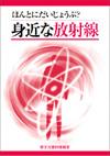 hontoni2 - 原子力資料情報室(CNIC)