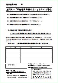 署名用紙PDF