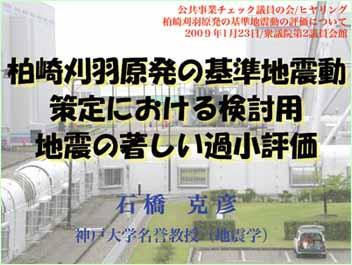 石橋先生の当日発表用パワーポイントPDF