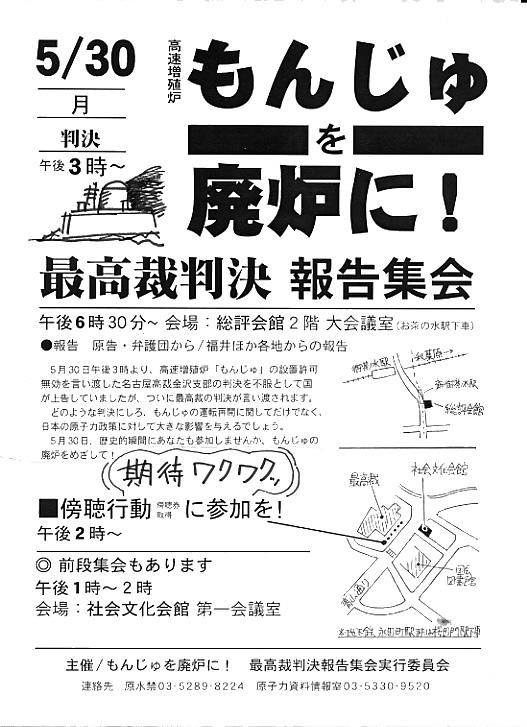 5/30(月)高速増殖炉もんじゅを廃炉に!集会・行動