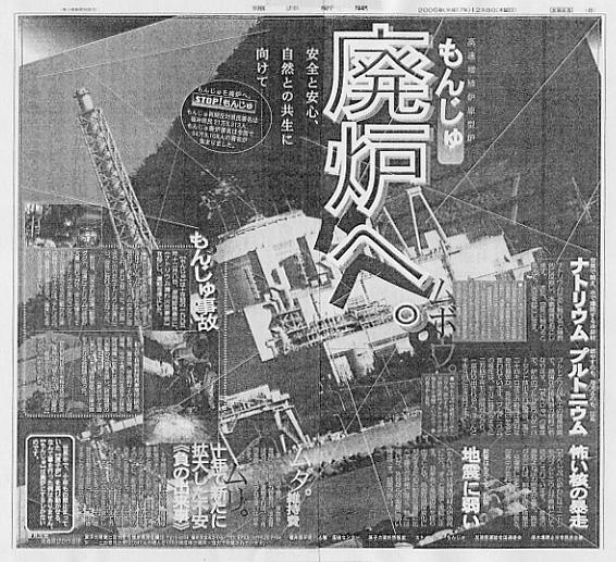 もんじゅ廃炉広告
