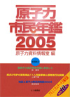 『原子力市民年鑑2005』