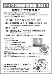 2011/11/17 ドイツ勉強会