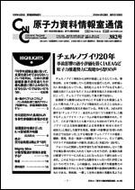 tsushin382 - 原子力資料情報室(CNIC)