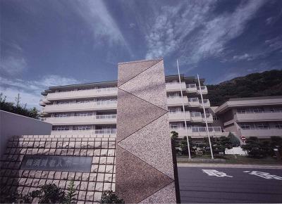 横須賀老人ホーム