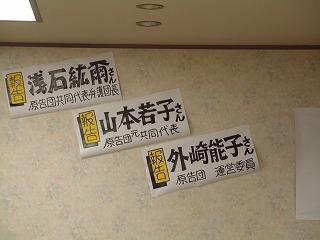 再処理とめよう!青森発【3・24報告会】