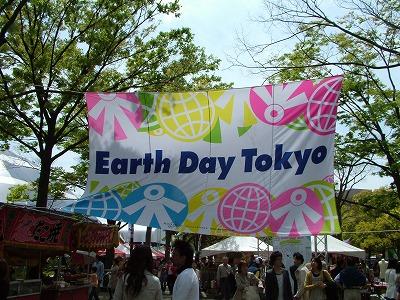 EarthDayTokyo2007