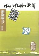 はんげんぱつ新聞 縮刷版 第Ⅴ集