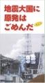 地震大国に原発はごめんだ vol.3