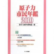 原子力市民年鑑2010
