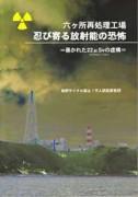 六ヶ所再処理工場 忍び寄る放射能の恐怖