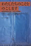 わたしたちのこえをのこします 福島原発事故後を生きる・もうひとつの記録集