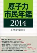 原子力市民年鑑 2014