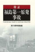検証 福島第一原発事故