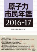 原子力市民年鑑2016-17
