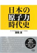 日本の原子力時代史