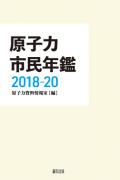 原子力市民年鑑2018-20