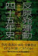 反原発運動四十五年史