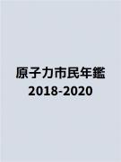 原子力市民年鑑2018-2020