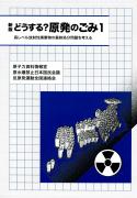 新版 どうする? 原発のゴミ1 高レベル放射性廃棄物の最終処分問題を考える